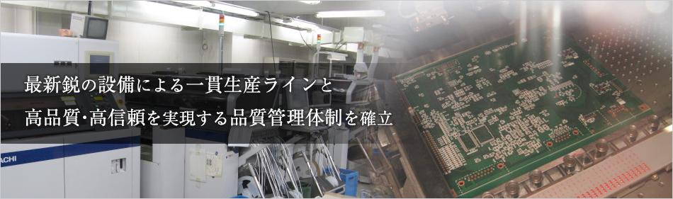 電子機器のOEM製造 日本電波株式会社
